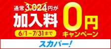加入料0円キャンペーン
