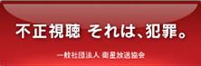 衛星放送協会 不正視聴防止キャンペーン