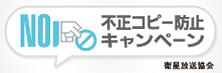 衛星放送協会 不正コピー防止キャンペーン