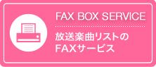 放送楽曲リストのFAXサービス