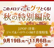 秋の特別編成(J-POP/洋楽/ジャズ&ハロウィン向け音楽特集)
