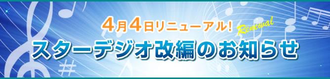 4月4日(月)朝4時より8つの新チャンネルが放送スタート!