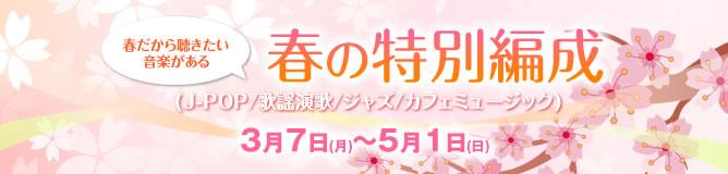 春の特別編成(J-POP/歌謡演歌/ジャズ/カフェミュージック)