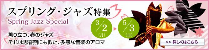 スプリング・ジャズ特集 Spring Jazz Special