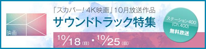「スカパー!4K映画」放送作品 サウンドトラック特集