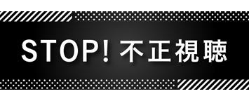 STOP!不正視聴