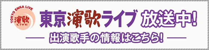 東京演歌ライブ 放送中!ー出演歌手の楽曲特集も!ー