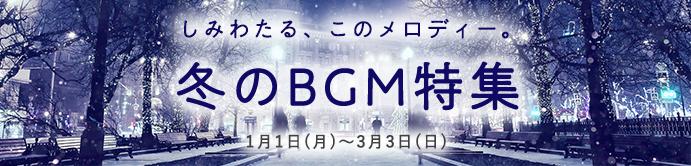 しみわたる、このメロディー 冬のBGM特集[1月1日(月)~3月3日(日)]
