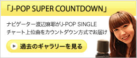 J-POP SUPER COUNTDOWN