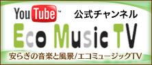 YouTube公式チャンネル Eco Music TV