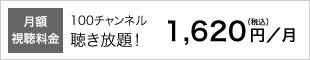 月額視聴料金 100チャンネル聴き放題 1,575円/月