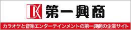 (株) 第一興商オフィシャル