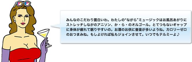 選曲家紹介