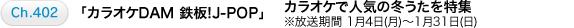 Ch.402 「カラオケDAM 鉄板!J-POP」 カラオケで人気の冬うたを特集