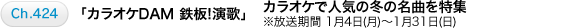 Ch.424 「カラオケDAM 鉄板!演歌」 カラオケで人気の冬の名曲を特集