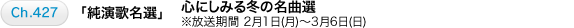 Ch.427 「純演歌名選」 心にしみる冬の名曲選