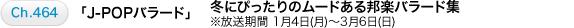 Ch.464 「J-POPバラード」 冬にぴったりのムードある邦楽バラード集