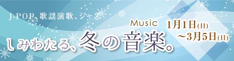 しみわたる、冬の音楽。