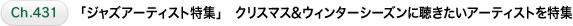 Ch.431 「ジャズアーティスト特集」 クリスマス&ウィンターシーズンに聴きたいアーティストを特集
