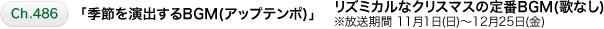 Ch.486 「季節を演出するBGM(アップテンポ)」 リズミカルなクリスマスの定番BGM(歌なし)※放送期間 11月1日(日)~12月25日(金)