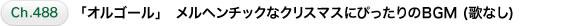 Ch.488 「オルゴール」 メルヘンチックなクリスマスにぴったりのBGM (歌なし)
