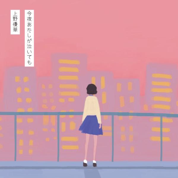 New Mini Album「今夜あたしが泣いても」