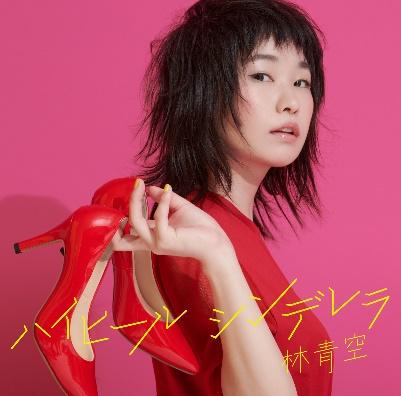 1st Single「ハイヒールシンデレラ」