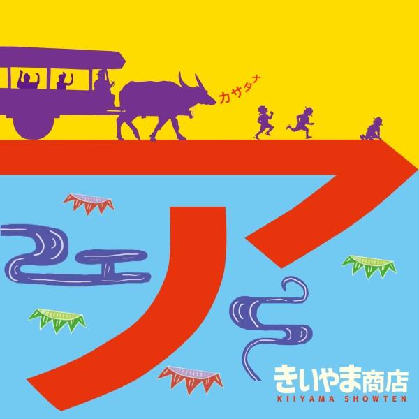 New Mini Album「アカサタナ」