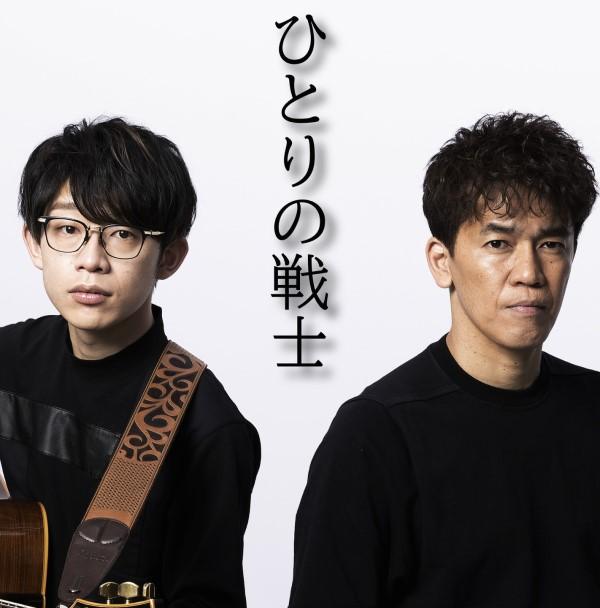 New Single「ひとりの戦士」