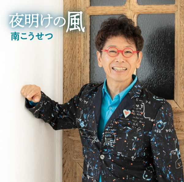 New Album「夜明けの風」